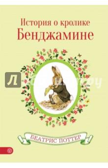 История о кролике Бенджамине фото