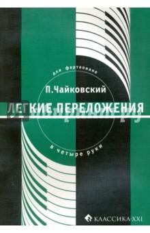 П. Чайковский. Легкие переложения для фортепиано в 4 рукиМузыка<br>Нотное издание содержит легкие переложения для фортепиано в 4 руки П.Чайковского.<br>