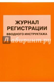 Журнал регистрации вводного инструктажа Норматика