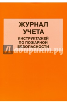 Журнал регистрации инструктажей по пожарной безопасности Норматика