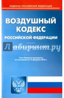 Воздушный кодекс Российской Федерации по состоянию на 15.02.16 г.