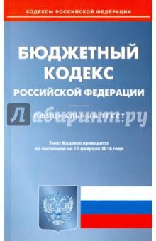 Бюджетный кодекс Российской Федерации по состоянию на 15.02.16