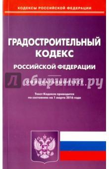 Градостроительный кодекс Российской Федерации. Официальный текст по состоянию на 15.02.16