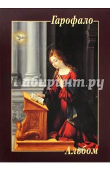 ГарофалоЗарубежные художники<br>Бенвенуто Тизи да Гарофало, больше известный как Гарофало, - крупный итальянский художник эпохи Высокого Возрождения.<br>Составитель: Астахов А.<br>
