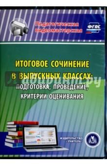 Итоговое сочинение в выпускных классах. Подготовка, проведение, критерии оценивания. ФГОС (CD)