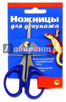 Ножницы для декупажа. 10 см. (С2829-01) АппликА