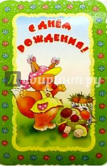 5Т-013/День рождения/открытка вырубка двойная