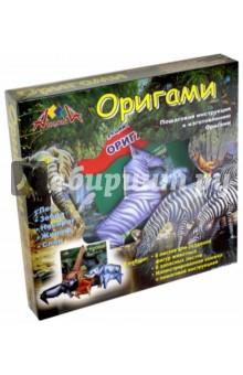 Классическое оригами Животные Африки (С0372-02)