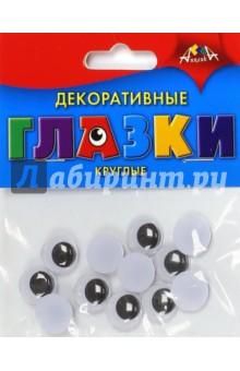 Декоративные глазки, 12 штук. 15 мм. (С2592-01)