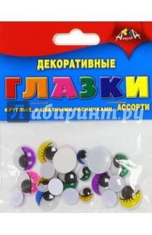 Декоративные глазки с цветными ресничками, 20 штук. Ассорти (С2599-01)