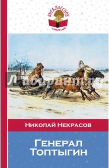 Некрасов Николай Алексеевич Генерал Топтыгин