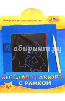Веселая гравюра с рамкой Слон и слоненок , А6 (С2427-05)