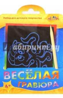 Веселая гравюра Осьминожек , А6 (С2426-03)