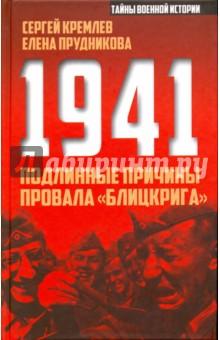 1941. Подлинные причины провала блицкригаИстория войн<br>Победить невозможно проиграть! - нетрудно догадаться, как звучал этот лозунг для разработчиков плана Барбаросса. Казалось бы, и момент для нападения на Советский Союз, с учетом чисток среди комсостава и незавершенности реорганизации Красной армии, был выбран удачно, и ахиллесова пята - сосредоточенность ресурсов и оборонной промышленности на европейской части нашей страны - обнаружена, но нет, реальность поставила запятую там, где, как убеждены авторы этой книги, она и должна стоять. Отделяя факты от мифов, Елена Прудникова разъясняет подлинные причины не только наших поражений на первом этапе войны, но и неизбежного реванша.<br>Насколько хорошо знают историю войны наши современники, не исключающие возможность победоносного блицкрига при отсутствии определенных ошибок фюрера? С целью опровергнуть подобные спекуляции Сергей Кремлев рассматривает виртуальные варианты военных операций - наших и вермахта. Такой подход, уверен автор, позволяет окончательно прояснить неизбежную логику развития событий 1941 года.<br>
