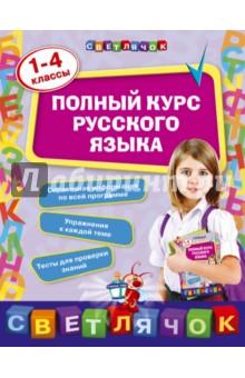 Безкоровайная Елена Викторовна Полный курс русского языка. 1-4 классы