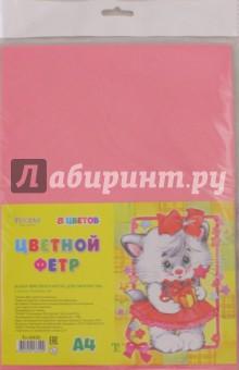 Набор цветного фетра, 8 цветов. А4. Пастель (TZ 10121)