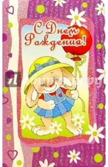 5Т-020/День рождения/открытка вырубка двойная