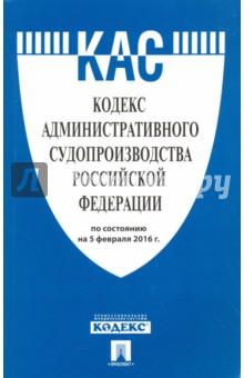 Кодекс административного судопроизводства Российской Федерации по состоянию на 05.02.16 г