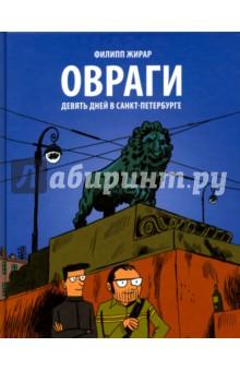 Овраги. Девять дней в Санкт-Петербурге