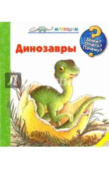Вайнхольд Ангела Динозавры