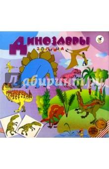 """Игра """"Динозавры"""""""