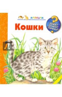 КошкиЖивотный и растительный мир<br>Серия познавательных книг для дошколят наглядно отвечает на вопросы малышей, превращая каждую страницу книги в настоящее событие.<br>Как растут кошки?<br>Может ли кошка говорить?<br>Что любит кошка?<br>Для чтения взрослыми детям.<br>