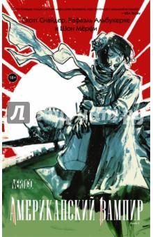 Американский вампир. Книга 3Комиксы<br>1940-е, мир в состоянии войны.<br>От Японской империи до нацистской Германии пролиты реки крови. Но они растворятся в океане ужаса, если страны гитлеровской коалиции преуспеют в использовании совершенного оружия - вампиров!<br>На острове близ Японии обнаружен новый штамм вампиризма, который может стать началом атаки монстров-камикадзе на всё человечество. А в замке в Восточной Европе высшая вампирская раса затевает создание собственного Рейха. Скиннер Свит, первый американский вампир, находится на линии фронта, под перекрёстным огнём вампиров и охотников. Ему и тайной организации его врагов предстоит работать вместе, чтобы победить союз нацистов и нежити. Потому что в тени свастики и в огне восходящего солнца даже американские вампиры могут сгореть.<br>