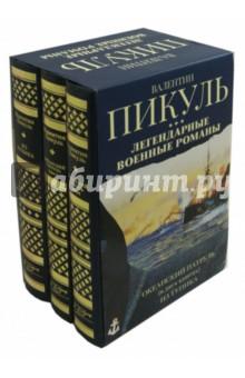 Легендарные военные романы Пикуля. 3 книги. Океанский патруль. В 2-х томах. Из тупика