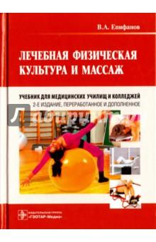 Лечебная физическая культура и массаж. УчебникМассаж. ЛФК<br>В учебнике представлены основные механизмы влияния различных средств лечебной физкультуры и массажа на организм пациента, классификация физических упражнений. Выделены показания и противопоказания к применению физических упражнений и массажа, а также частные методики лечебной гимнастики при той или иной патологии, даны методические рекомендации.<br>Механизмы влияния средств лечебной физкультуры на органы и системы представлены схемами и таблицами. Раздел, посвященный массажу, обосновывает его применение при различных заболеваниях, травматических повреждениях. Перечислены основные виды массажа, дана классификация его приемов. Определены показания и противопоказания к применению массажа. Рассказано о сочетании приемов лечебного, рефлекторно-сегментарного и точечного массажа. Описаны приемы массажа при заболеваниях отдельных органов и систем.<br>Издание предназначено учащимся медицинских училищ и колледжей.<br>2-е издание, переработанное и дополненное.<br>