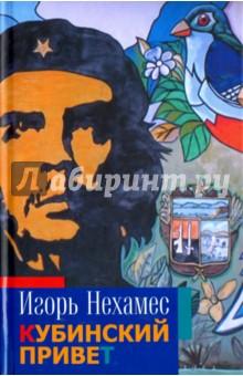 Кубинский приветБилингвы (испанский язык)<br>Автор - известный российский писатель Игорь Нехамес - неоднократно бывал на Кубе. Встречи с интересными людьми, гражданский подвиг кубинского народа по излечению советских детей, пострадавших в результате Чернобыльской катастрофы, описан в замечательном рассказе Боги Барбудки, интересна приключенческая повесть, основанная на документальных событиях, Галапагосский спасатель. Захватывают новеллы Роща Мигеля, Визитная карточка Кубы и другие. Лёгкость письма, тщательная прорисовка персонажей, - всё это не может оставить равнодушным читателя. Книга будет также интересна студентам, изучающим испанский и русский языки как иностранные, а также широкому кругу читателей. Философичны и стихи Игоря Нехамеса. Добрым юмором пронизаны Кубинские восклицалки - двустишия, в которых есть характер и лёгкая ирония автора над теми или иными событиями в повседневной жизни кубинцев.<br>Книга-перевертыш на двух языках: русском и испанском.<br>