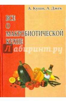 Куши Авелина, Джек Алекс Всё о макробиотической кухне