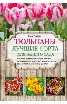 Тюльпаны. Лучшие сорта для вашего садаСадовые растения<br>Тюльпаны - прекрасные весенние цветы, отличающиеся большим разнообразием форм и красок. Их выращивают в саду и в теплицах из луковиц, а иногда и семян. Из книги вы узнаете о сортах и посадке тюльпанов, особенностях ухода за ними, качестве и хранении посадочного материала, технологии выгонки и многом другом.<br>