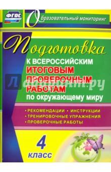 Подготовка к Всероссийским итоговым проверочным работам по окружающему миру. 4 класс. ФГОС