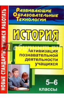 Черкашина Татьяна История. 5-6 классы. Активизация познавательной деятельности учащихся