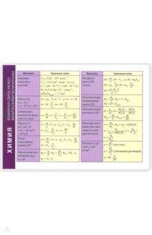 Химия. Взаимная связь между физическими величинами