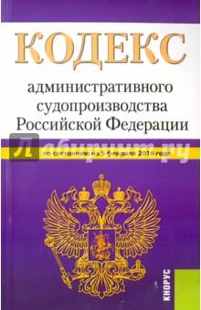 Кодекс административного судопроизводства Российской Федерации по состоянию на 05.02.16