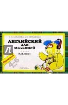 Шишкова Ирина Английский для малышей. Прописи 4-6лет