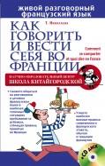 Татьяна Николаева: Как говорить и вести себя во Франции (+CD)