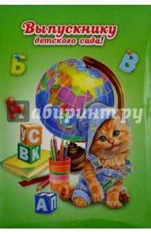 Папка адресная. Котенок. Выпускнику детского сада (41300) Феникс+