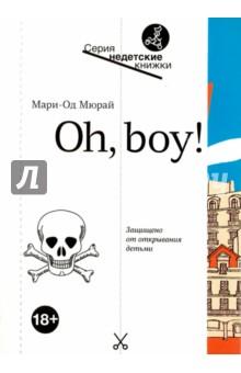 Oh, boy!Современная зарубежная проза<br>Мари-Од Мюрай - одна из наиболее замечательных французских авторов литературы для юношества. Ни саму писательницу, ни ее произведения - серьезные, беспокоящие и одновременно человечные и смешные до слез, - никак нельзя назвать политкорректными. В романе для подростков Oh, boy! через историю трех детей, оставшихся сиротами, Мари-Од Мюрай талантливо и с юмором касается сразу нескольких тем, о которых не очень принято говорить - сиротства, тяжелой болезни близкого человека, гомосексуализма, взаимосвязи между ответственностью и взрослением. В 2010 году Наталья Шаховская была удостоена премии Мастер Гильдии Мастера литературного перевода за перевод Oh, boy!.<br>