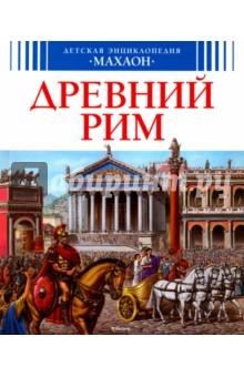 Древний РимИстория<br>Кто и когда основал город Рим? <br>Какое море римляне называли внутренним? <br>Почему был убит Юлий Цезарь? <br>Сколько лет строили вал Адриана? <br>Какие соревнования проходили в Большом цирке? <br>Почему римляне каждый день ходили в бани? <br>Что такое гарум? <br>Кто имел право носить тогу? <br>Каких богов почитали в Риме? <br>Когда был изобретен календарь? <br>В этой прекрасно иллюстрированной книге вы найдете ответы на многие вопросы и узнаете немало интересного о Древнем Риме, колыбели современной цивилизации.<br>Для среднего школьного возраста.<br>