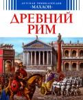 Симон, Буэ: Древний Рим