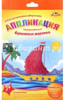 Аппликации из бумажных шариков Кораблик (С1843-02)
