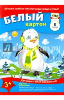 Белый картон. Пингвин. 8 листов. А5 (С2800-01) АппликА