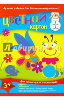 """Цветной картон """"Веселая гусеница"""" (8 листов, 8 цветов, А5) (С0011-12) АппликА"""