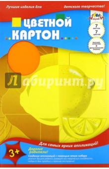 Цветной картон двухсторонний, мелованный. Лимон. 7 листов, 7 цветов (С0260-03) АппликА