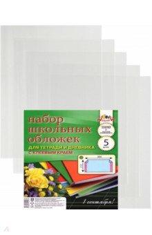 Обложки для дневника и тетради с клеевым краем, 5 штук (С2252-01) АппликА