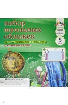 Школьные обложки для учебников и тетрадей, А4. С клеевым краем. 5 штук (С2466-01) АппликА