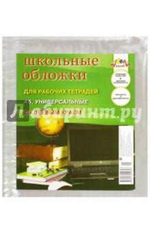 Обложки универсальные с клеевым краем для рабочих тетрадей А5 (5 штук) (С2864-01)