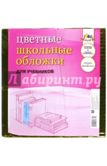 Универсальные обложки для учебников, цветные. 5 штук (С0844-01) АппликА